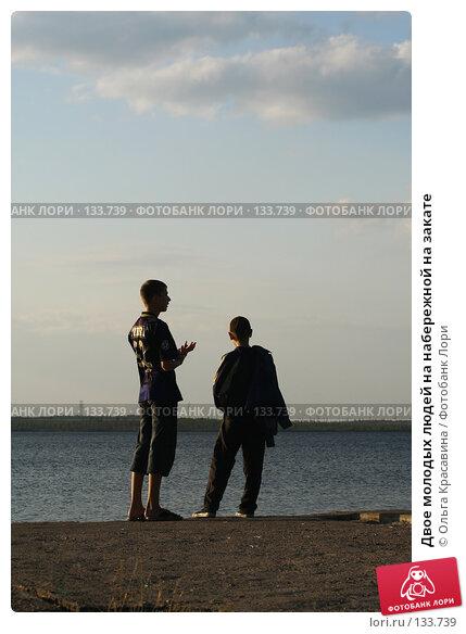 Двое молодых людей на набережной на закате, фото № 133739, снято 14 августа 2006 г. (c) Ольга Красавина / Фотобанк Лори