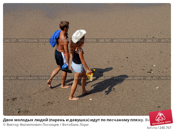 Двое молодых людей (парень и девушка) идут по песчаному пляжу. Вид сверху., фото № 240767, снято 30 августа 2006 г. (c) Виктор Филиппович Погонцев / Фотобанк Лори