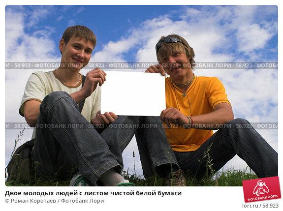 Двое молодых людей с листом чистой белой бумаги, фото № 58923, снято 30 июня 2007 г. (c) Роман Коротаев / Фотобанк Лори