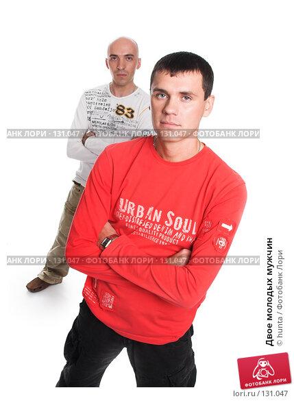 Двое молодых мужчин, фото № 131047, снято 21 августа 2007 г. (c) hunta / Фотобанк Лори