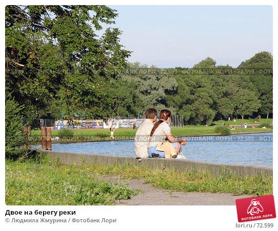 Двое на берегу реки, фото № 72599, снято 2 августа 2007 г. (c) Людмила Жмурина / Фотобанк Лори
