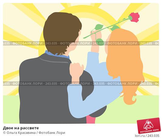Двое на рассвете, иллюстрация № 243035 (c) Ольга Красавина / Фотобанк Лори