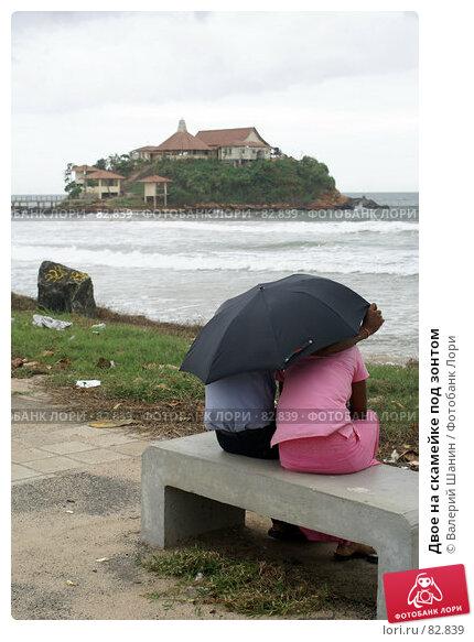 Двое на скамейке под зонтом, фото № 82839, снято 17 июня 2007 г. (c) Валерий Шанин / Фотобанк Лори