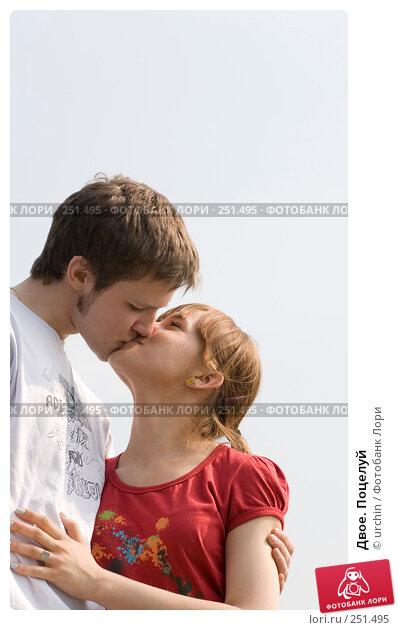 Двое. Поцелуй, фото № 251495, снято 12 апреля 2008 г. (c) urchin / Фотобанк Лори