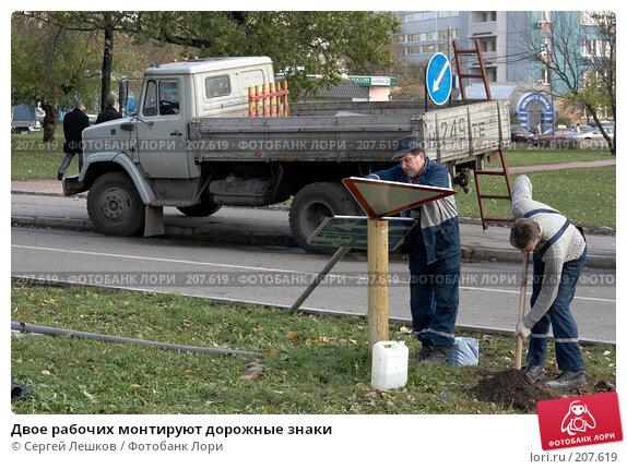 Двое рабочих монтируют дорожные знаки, фото № 207619, снято 17 октября 2007 г. (c) Сергей Лешков / Фотобанк Лори