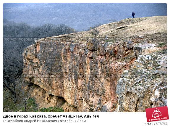 Двое в горах Кавказа, хребет Азиш-Тау, Адыгея, фото № 307767, снято 23 марта 2008 г. (c) Оглоблин Андрей Николаевич / Фотобанк Лори