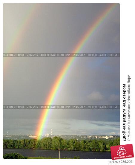 Двойная радуга над озером, фото № 236207, снято 25 мая 2017 г. (c) Михаил Коханчиков / Фотобанк Лори