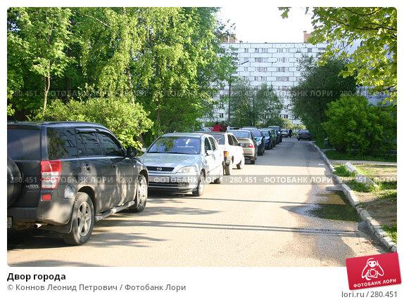 Двор города, фото № 280451, снято 11 мая 2008 г. (c) Коннов Леонид Петрович / Фотобанк Лори