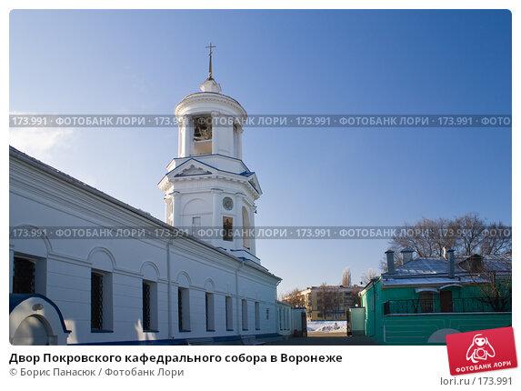 Двор Покровского кафедрального собора в Воронеже, фото № 173991, снято 30 декабря 2007 г. (c) Борис Панасюк / Фотобанк Лори