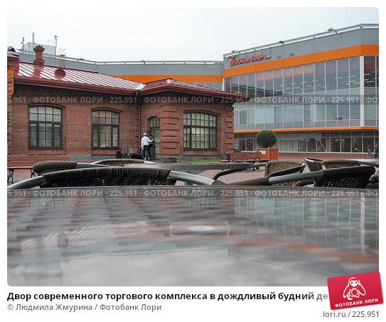 Двор современного торгового комплекса в дождливый будний день, фото № 225951, снято 21 августа 2007 г. (c) Людмила Жмурина / Фотобанк Лори