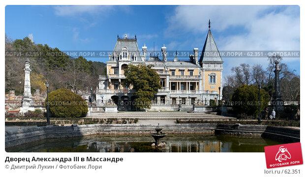 Купить «Дворец Александра III в Массандре», фото № 62351, снято 18 марта 2018 г. (c) Дмитрий Лукин / Фотобанк Лори