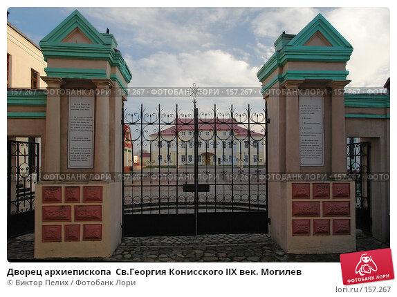 Купить «Дворец архиепископа  Св.Георгия Конисского IIX век. Могилев», фото № 157267, снято 28 октября 2007 г. (c) Виктор Пелих / Фотобанк Лори