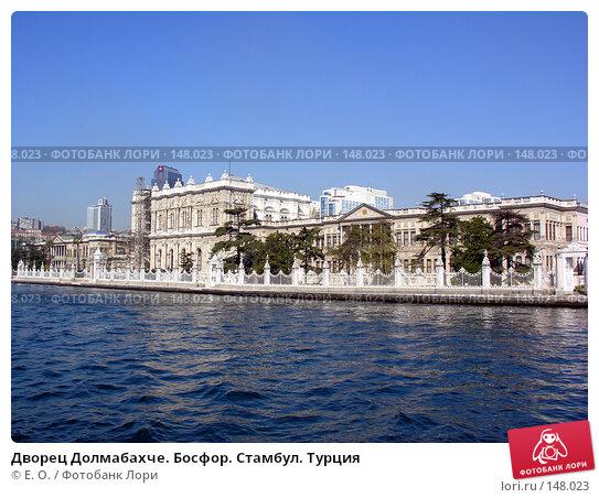 Дворец Долмабахче. Босфор. Стамбул. Турция, фото № 148023, снято 14 апреля 2007 г. (c) Екатерина Овсянникова / Фотобанк Лори