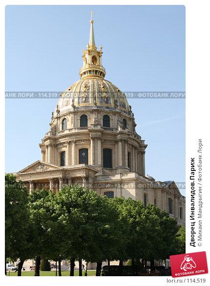 Дворец Инвалидов.Париж, фото № 114519, снято 6 января 2005 г. (c) Михаил Мандрыгин / Фотобанк Лори