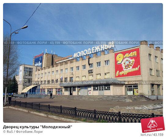 "Дворец культуры ""Молодежный"", фото № 43159, снято 13 мая 2007 г. (c) RuS / Фотобанк Лори"