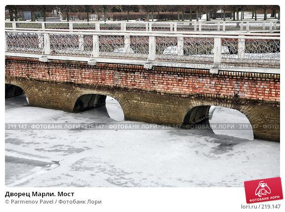 Купить «Дворец Марли. Мост», фото № 219147, снято 13 февраля 2008 г. (c) Parmenov Pavel / Фотобанк Лори