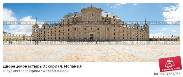 Дворец-монастырь Эскориал. Испания (2012 год). Стоковое фото, фотограф Бурмистрова Ирина / Фотобанк Лори
