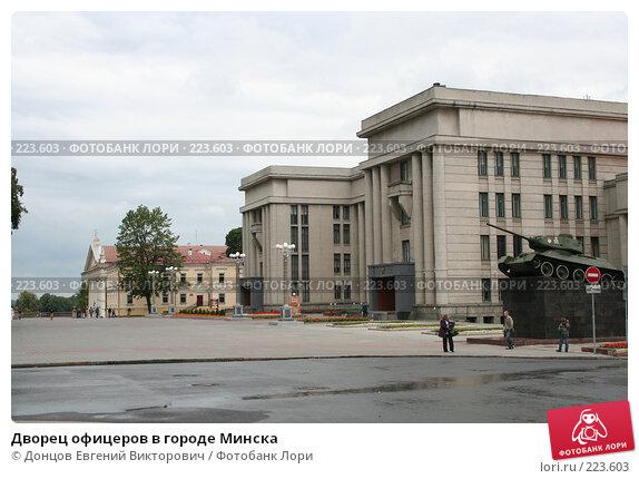 Дворец офицеров в городе Минска, фото № 223603, снято 26 июля 2007 г. (c) Донцов Евгений Викторович / Фотобанк Лори