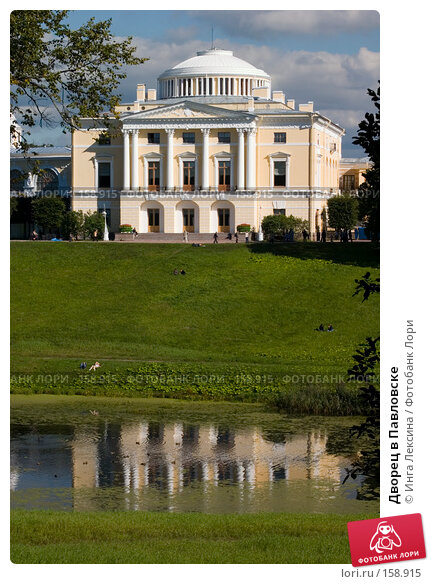 Купить «Дворец в Павловске», фото № 158915, снято 8 сентября 2007 г. (c) Инга Лексина / Фотобанк Лори