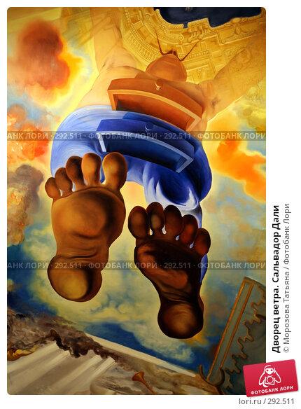 Купить «Дворец ветра. Сальвадор Дали», фото № 292511, снято 18 апреля 2008 г. (c) Морозова Татьяна / Фотобанк Лори