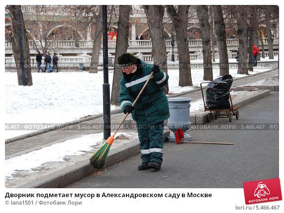 Дворник подметает мусор в Александровском саду в Москве (2011 год). Редакционное фото, фотограф lana1501 / Фотобанк Лори