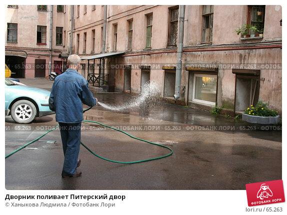 Дворник поливает Питерский двор, фото № 65263, снято 23 июля 2007 г. (c) Ханыкова Людмила / Фотобанк Лори