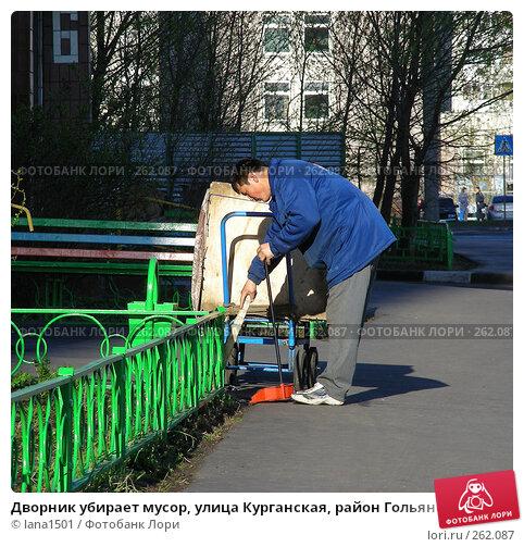 Дворник убирает мусор, улица Курганская, район Гольяново, Москва, эксклюзивное фото № 262087, снято 23 апреля 2008 г. (c) lana1501 / Фотобанк Лори