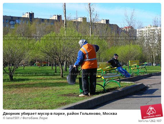 Купить «Дворник убирает мусор в парке, район Гольяново, Москва», эксклюзивное фото № 262107, снято 23 апреля 2008 г. (c) lana1501 / Фотобанк Лори