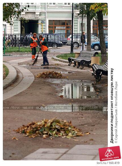 Дворники подметают опавшую листву, фото № 160419, снято 18 сентября 2005 г. (c) Сергей Лаврентьев / Фотобанк Лори