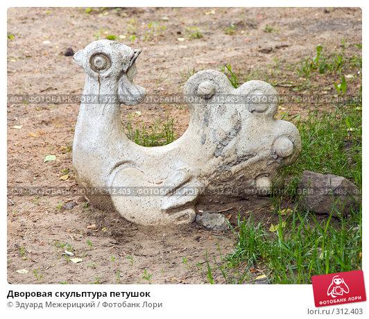 Дворовая скульптура петушок, фото № 312403, снято 29 мая 2008 г. (c) Эдуард Межерицкий / Фотобанк Лори