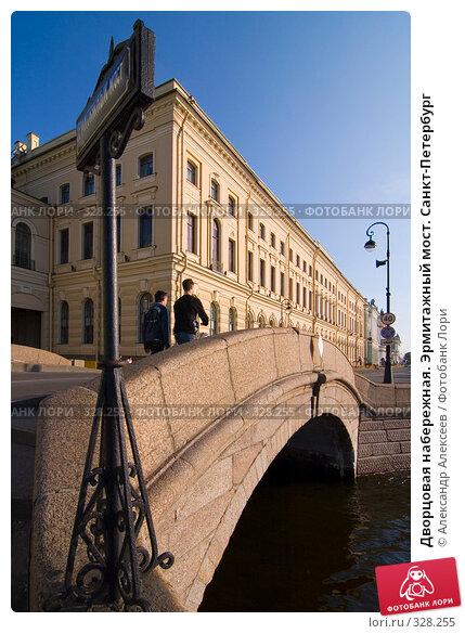 Купить «Дворцовая набережная. Эрмитажный мост. Санкт-Петербург», эксклюзивное фото № 328255, снято 19 июня 2008 г. (c) Александр Алексеев / Фотобанк Лори