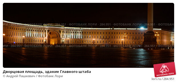 Дворцовая площадь, здание Главного штаба, фото № 284951, снято 11 декабря 2016 г. (c) Андрей Пашкевич / Фотобанк Лори