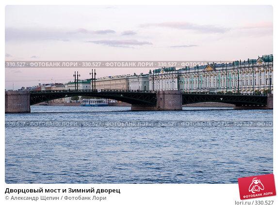Дворцовый мост и Зимний дворец, эксклюзивное фото № 330527, снято 14 мая 2008 г. (c) Александр Щепин / Фотобанк Лори