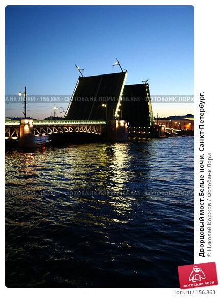Дворцовый мост.Белые ночи. Санкт-Петербург., фото № 156863, снято 17 мая 2007 г. (c) Николай Коржов / Фотобанк Лори