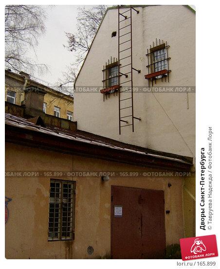 Купить «Дворы Санкт-Петербурга», фото № 165899, снято 1 июля 2003 г. (c) Тавруева Надежда / Фотобанк Лори