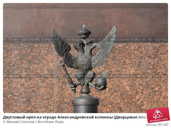 Купить «Двуглавый орёл на ограде Александровской колонны (Дворцовая площадь). Санкт-Петербург», фото № 97167, снято 17 июля 2007 г. (c) Максим Соколов / Фотобанк Лори