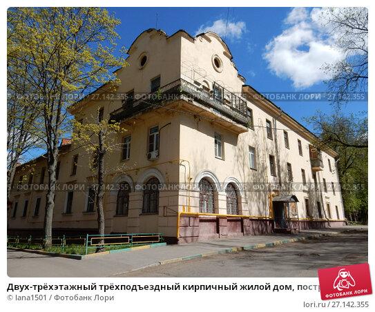 Купить «Двух-трёхэтажный трёхподъездный кирпичный жилой дом, построен в 1951 году. 5-я Парковая улица, 32. Район Измайлово. Город Москва», эксклюзивное фото № 27142355, снято 7 мая 2017 г. (c) lana1501 / Фотобанк Лори