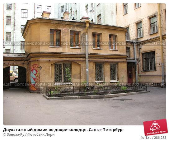 Купить «Двухэтажный домик во дворе-колодце. Санкт-Петербург», фото № 286283, снято 11 мая 2008 г. (c) Заноза-Ру / Фотобанк Лори