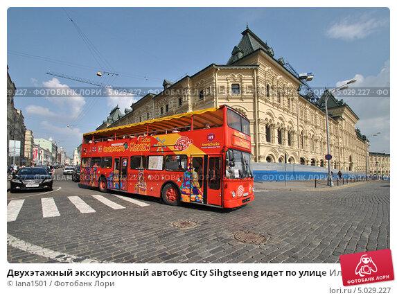 Двухэтажный экскурсионный автобус City Sihgtseeng идет по улице Ильинка, Москва, эксклюзивное фото № 5029227, снято 3 августа 2013 г. (c) lana1501 / Фотобанк Лори