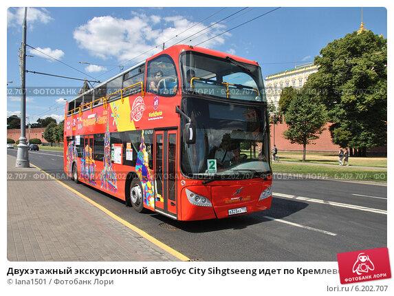Купить «Двухэтажный экскурсионный автобус City Sihgtseeng идет по Кремлевской набережной,  Москва», эксклюзивное фото № 6202707, снято 20 июля 2014 г. (c) lana1501 / Фотобанк Лори