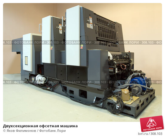 Двухсекционная офсетная машина, фото № 308103, снято 29 мая 2008 г. (c) Яков Филимонов / Фотобанк Лори