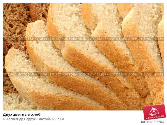 Двухцветный хлеб, фото № 115967, снято 15 сентября 2007 г. (c) Александр Паррус / Фотобанк Лори