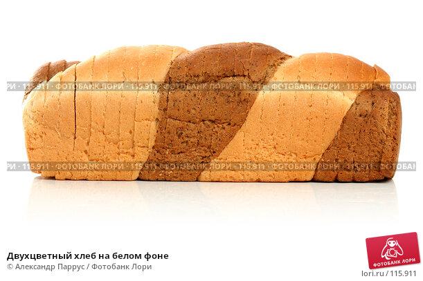 Двухцветный хлеб на белом фоне, фото № 115911, снято 15 сентября 2007 г. (c) Александр Паррус / Фотобанк Лори