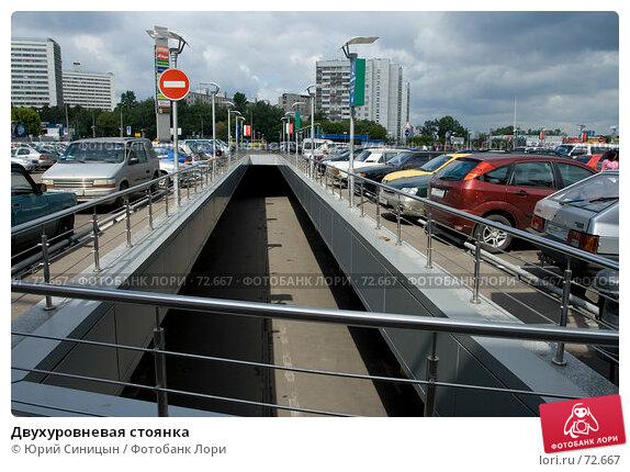 Двухуровневая стоянка, фото № 72667, снято 27 июля 2007 г. (c) Юрий Синицын / Фотобанк Лори