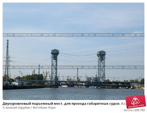 Двухуровневый подъемный мост, для прохода габаритных судов. Калининград., фото № 299759, снято 22 сентября 2007 г. (c) Алексей Зарубин / Фотобанк Лори