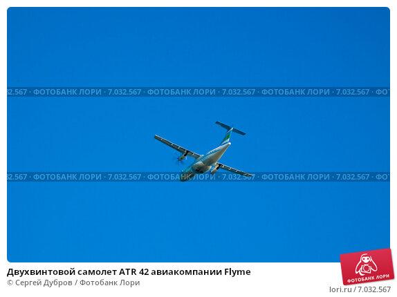 Купить «Двухвинтовой самолет ATR 42 авиакомпании Flyme», фото № 7032567, снято 8 февраля 2013 г. (c) Сергей Дубров / Фотобанк Лори