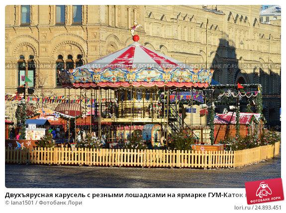 Купить «Двухъярусная карусель с резными лошадками на ярмарке ГУМ-Каток на Красной площади в Москве», эксклюзивное фото № 24893451, снято 11 января 2017 г. (c) lana1501 / Фотобанк Лори