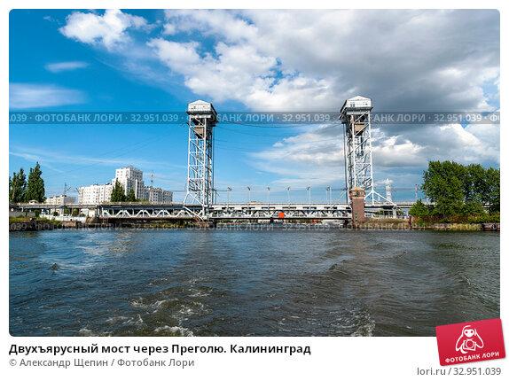 Двухъярусный мост через Преголю. Калининград (2018 год). Редакционное фото, фотограф Александр Щепин / Фотобанк Лори
