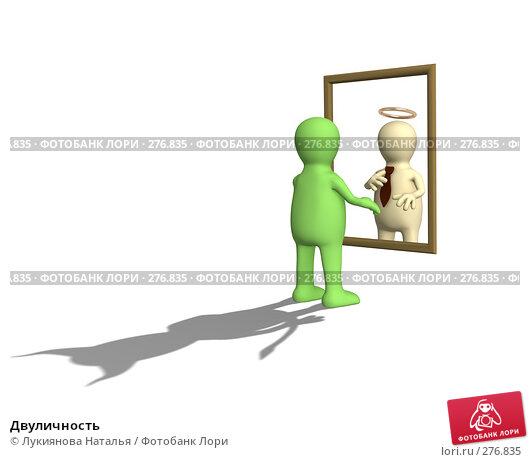 Двуличность, иллюстрация № 276835 (c) Лукиянова Наталья / Фотобанк Лори