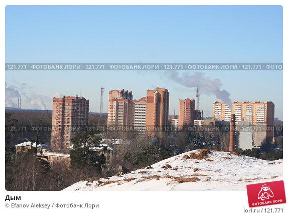 Дым, фото № 121771, снято 25 февраля 2007 г. (c) Efanov Aleksey / Фотобанк Лори
